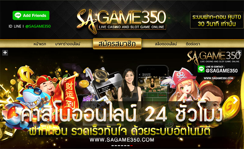 sagaming350_casino2